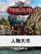 人物大书 (Morgalad) Volume 16 (NFF)