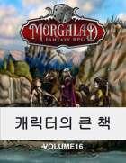 캐릭터의 큰 책 (Morgalad) Volume 16 (NFF)
