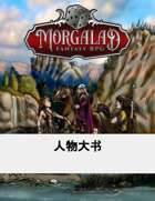 人物大书 (Morgalad) Volume 17 (NFF)