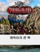 캐릭터의 큰 책 (Morgalad) Volume 1