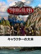 キャラクターの大本 (Morgalad) Volume 32