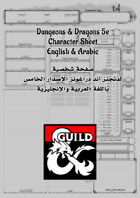 D20 Arabia - Character Sheet in Arabic & English (A4)