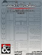 صفحات أحمد - صفحات الشخصية الجاهزة باللغة العربية الغير رسمية من Starter Set