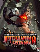 Легендарный Бестиарий | Legendary Bestiary — Russian