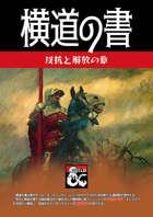 横道の書:反抗と解放の章/Book of the Digression:1