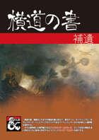 横道の書:補遺/Book of the Digression:Addendum