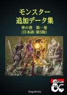 モンスター追加データ集_骨の書・第一巻(第5版_日本語)
