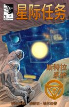 STAR MISSIONS - #3 The Strolla System (CHINESE)