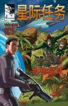 STAR MISSIONS - #4 The Food Planet (CHINESE) (Variant Cover)