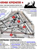 Towers of Kremlin - ПОД БЕЗЫМЯННЫМИ БАШНЯМИ КРЕМЛЯ - авторский