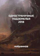 Одностраничные подземелья 2018 - избранное