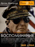 Дуглас Макартур. Воспоминания. 1880-1964