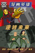 漫画英雄:逆转未来(The RetConQuest)