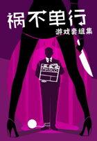 祸不单行游戏套组集(Fiasco Playset Anthology)