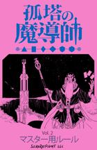 孤塔の魔導師 - VOL 2:マスター用ルール
