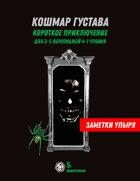 Заметки упыря. Выпуск №3. Кошмар Густава.