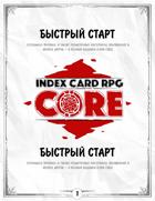 Index Card Rpg: Бесплатный быстрый старт