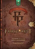 Fairyforest First book of adventures