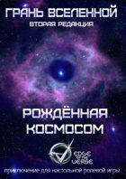 Грань Вселенной: Рожденная космосом