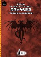 第5版2レベル用ショートアドベンチャー『奈落からの悪意』