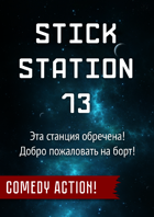Stickstation 13 (ru)