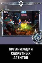 ОСА (Организация Секретных Агентов)
