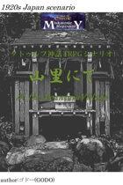 山里にて(At the Mountain Village)_Miskatonic Repository