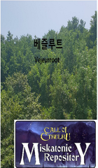 Vejeurroot