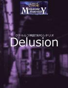 クトゥルフ神話TRPG_Delusion_Miskatonic Repository