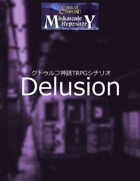 [Japanese] 新クトゥルフ神話TRPG_Delusion_Miskatonic Repository