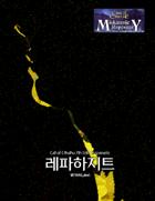 Les parasite 레파하지트 (Korean)