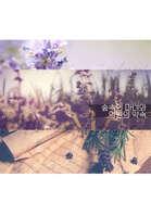 숲속의 마녀와 영원의 약속 (Korean)