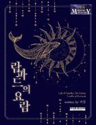 람파드의 요람 (Korean)