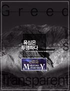 욕심은 투명하다 (Korean)