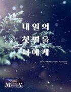 [Korean] 내일의 첫 별을 너에게.(Korean)