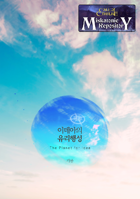[Korean] 이데아의 유리행성