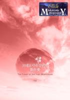 [Korean] 므네모시네 강변의 붉은 꽃