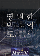 [Korean] City of Eternal Night 영원한 밤의 도시 (Korean)