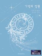 기억의 정원: 4편 (Korean)