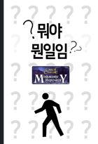 [Korean] 뭐야 뭔일임?