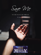 [Korean] Save Me