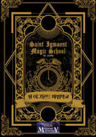 Saint Igmoont Magic School 4 (Korean)