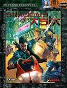 Shadowrun: Shadows of Asia