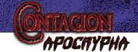 Contagion Apocrypha