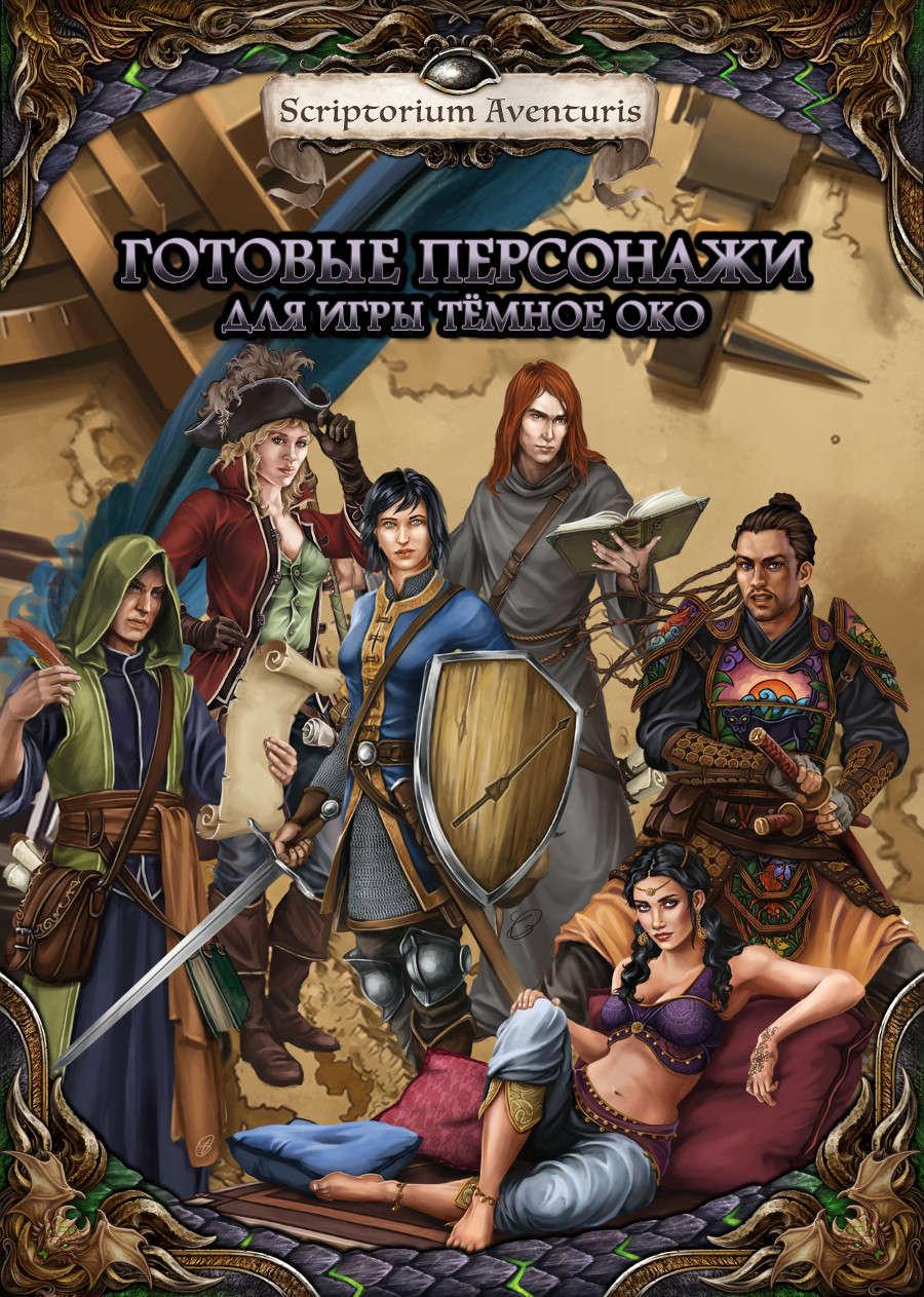 Готовые персонажи для игры в Тёмное око