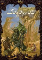 Arcane Codex Saphiria