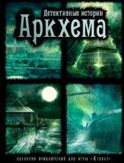 Детективные истории Аркхема