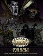 Жанровое дополнение: Ужасы