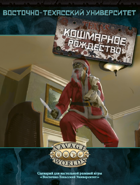 Кошмарное Рождество