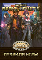 Savage Worlds (Russian)